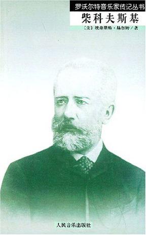 柴科夫斯基