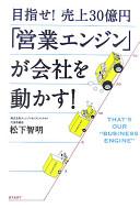 目指せ!売上30億円「営業エンジン」が会社を動かす!