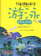 兒童運動教室-游泳