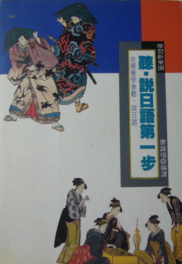 聽說日語第一步