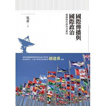 國際傳播與國際政治