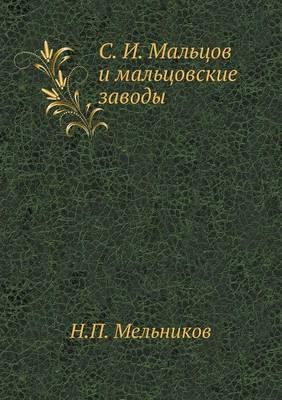 S. I. Mal'tsov i mal'tsovskie zavody