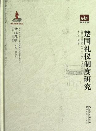 楚国礼仪制度硏究