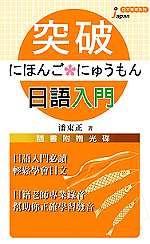 突破日語入門(附1CD)
