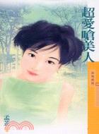 超愛嗆美人(限)