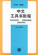 中文工具书教程
