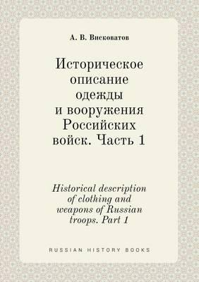 Historical Description of Clothing and Weapons of Russian Troops. Part 1