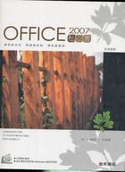 Office 2007私房書
