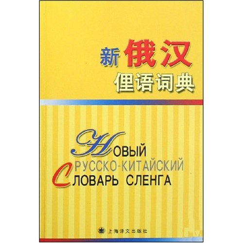 新俄汉俚语词典