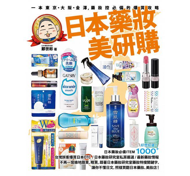 日本藥妝美研購