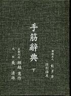 手筋辭典(上)
