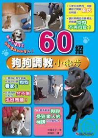 60招狗狗調教小...