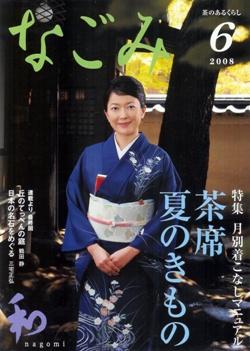 なごみ 2008-06