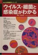 ウイルス・細菌と感染症がわかる