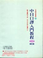 中日口譯入門教程(中文解說本)