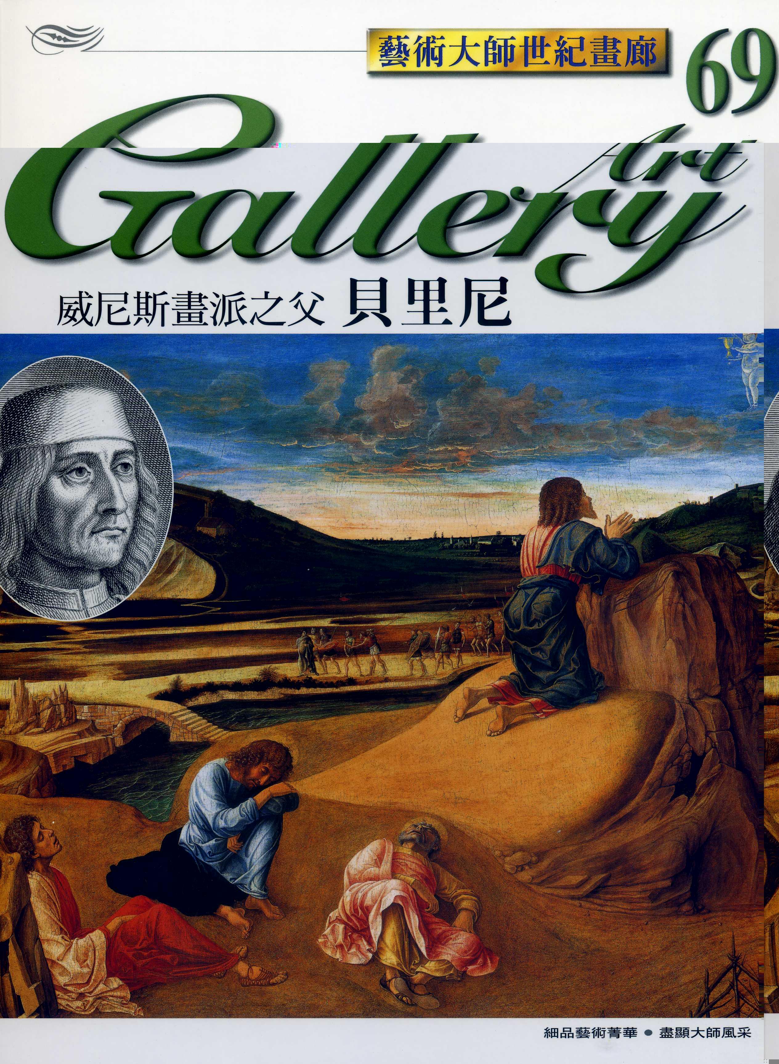 威尼斯畫派之父-貝里尼