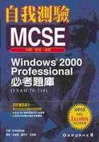 Windows 2000 Professional 必考題庫