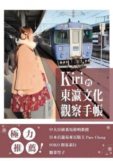 Kiri的東瀛文化觀察手帳