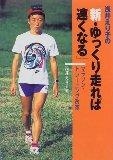 浅井えり子の「新・ゆっくり走れば速くなる」
