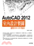 AutoCAD 2012室內設計製圖