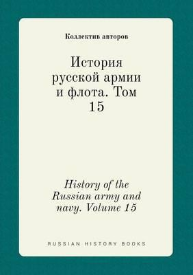 History of the Russian Army and Navy. Volume 15
