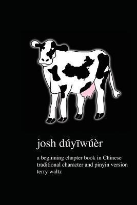 Josh Duyiwuer