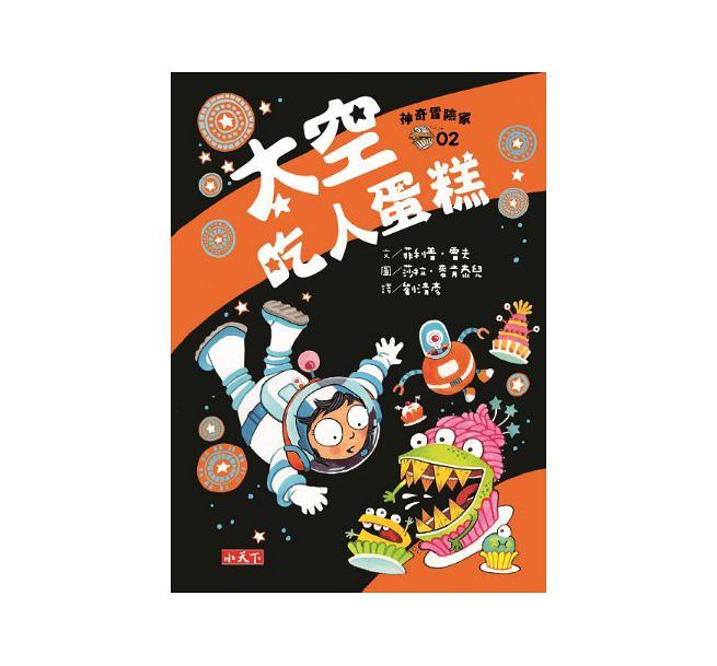 神奇冒險家02:太空吃人蛋糕