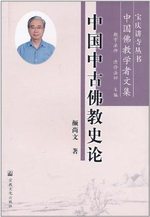 中国中古佛教史论