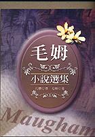 毛姆小說選集