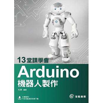 13堂課學會 Arduino 機器人製作
