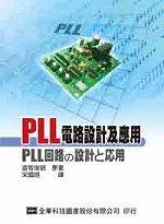 PLL電路設計及應用