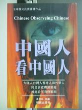 中国人看中国人