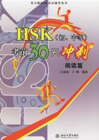 HSK(初、中等)考前30天冲刺(阅读篇)