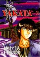 Yakata館 2