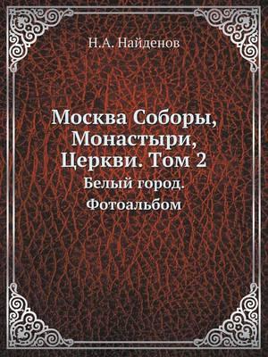 Moskva Sobory, Monastyri, Tserkvi. Tom 2