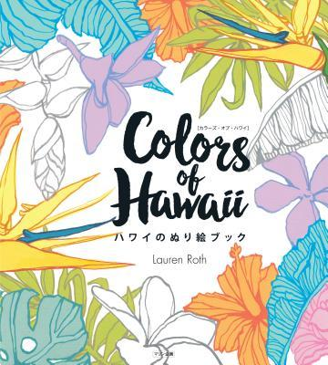 Hawaiian Nature Adult Coloring Book