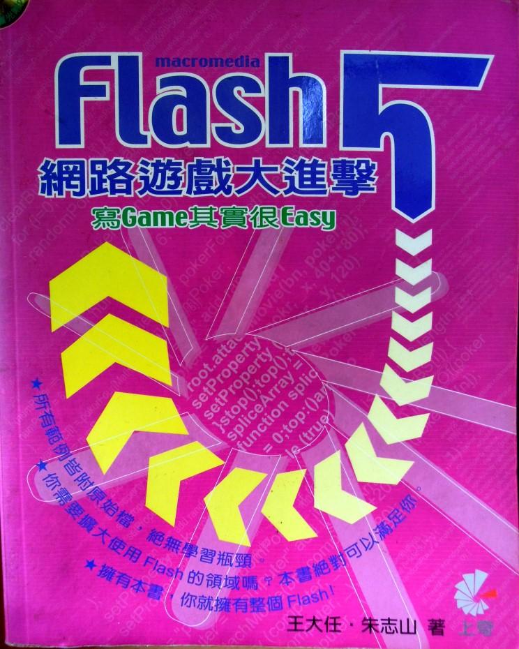 Flash 5 網路遊戲...