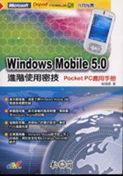 Windows Mobile 5.0 進楷使用密技