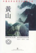 黃山中國世界自然文化遺產之旅