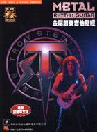 金屬節奏吉他聖經(Metal Rhythm Guitar)(附2CD)