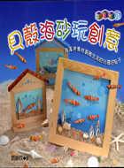 貝殼海砂玩創意