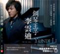 鋼琴王子李雲迪