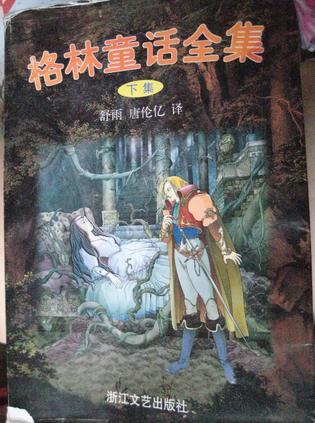 世界童话经典丛书-格林童话全集