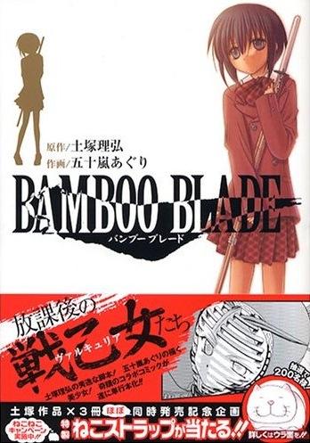 BAMBOO BLADE