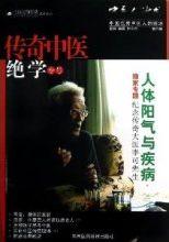 中醫人沙龍(第5輯):鄉土中醫絕學專號