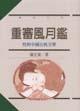 重審風月鑑-性與中國古典文學