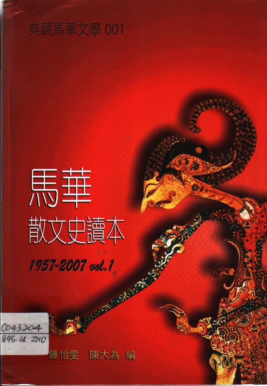 馬華散文史讀本1957-2007(VOL.1)
