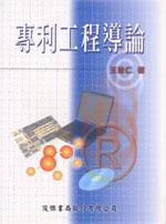 專利工程導論