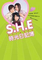 S.H.E時光日記簿