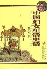 中国妇女生活史话